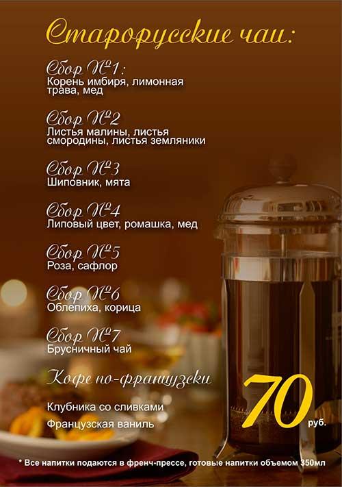 образец меню ресторана на казахском языке